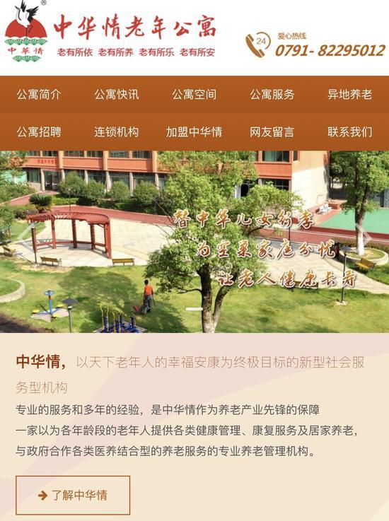 中华情老年公寓官网首页。网页截图
