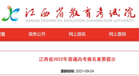 事关高考!省教育考试院发布2022年高考报名重要提示