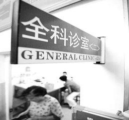 江西公开招聘239名特岗全科医生 派驻贫困县4年