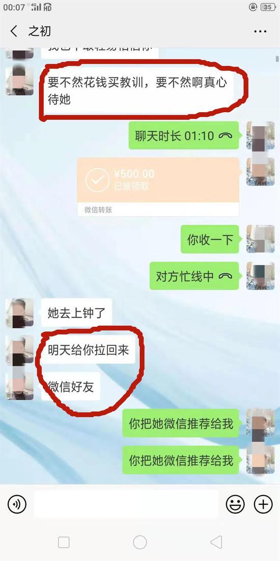 身边好友冒充前女友骗钱 东乡一男子被骗8000余元