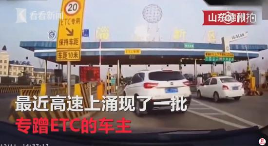 这些人专等ETC通道打开的一瞬间,趁着空挡挤入ETC车主前面,抢行进入高速。