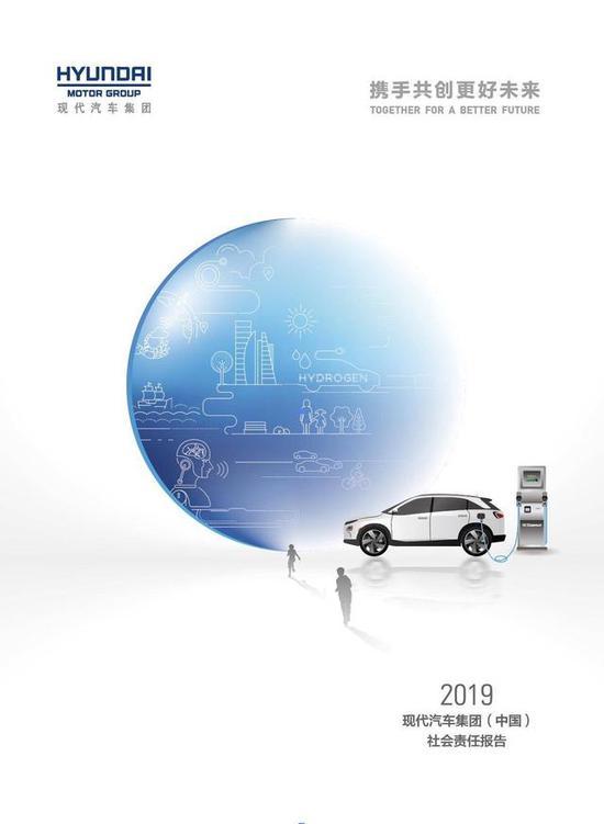 现代汽车2019年社会责任报告获五星佳