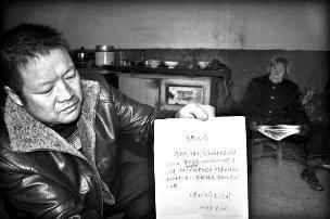 """86岁老人莫名""""被死亡"""" 村委会:给公安误报了信息"""