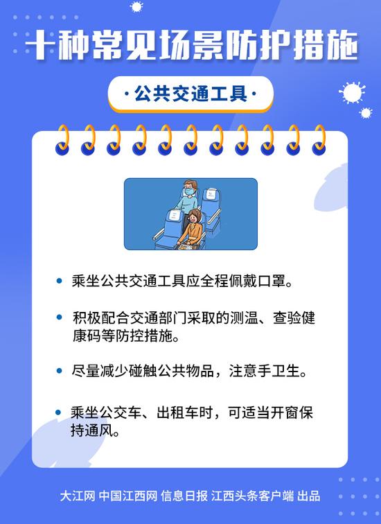 江西疾控中心发布重要提醒!