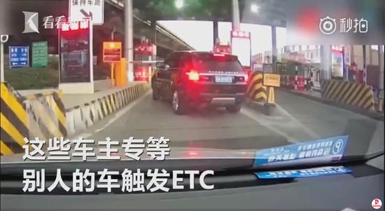 我们看到在这个视频里一辆路虎车甚至也为了省高速通行费,抢行蹭ETC