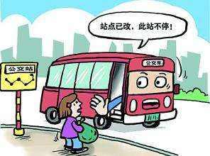 乘南昌公交注意 10月18日起12条线路临时调整