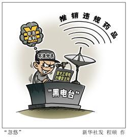 """江西三年查处""""黑广播""""逾百起 查获设备200多台套"""