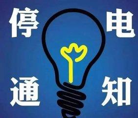 今天南昌多地停电 最长14个小时