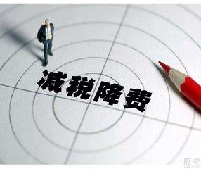 江西有了专门工作领导小组抓减税降费政策措施落实