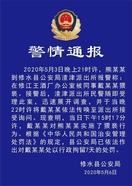 修水县公安局微信公众号图
