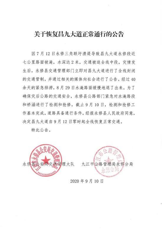9月12日零时起 昌九大道恢复正常通行
