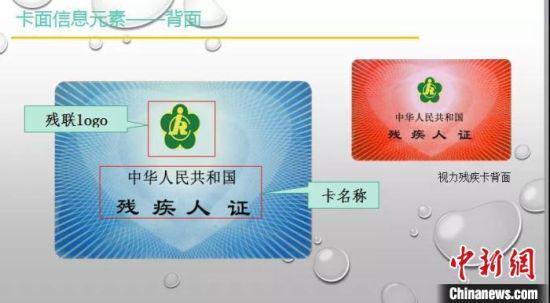 残疾人证卡片信息元素-背面。 (中新网资料图)