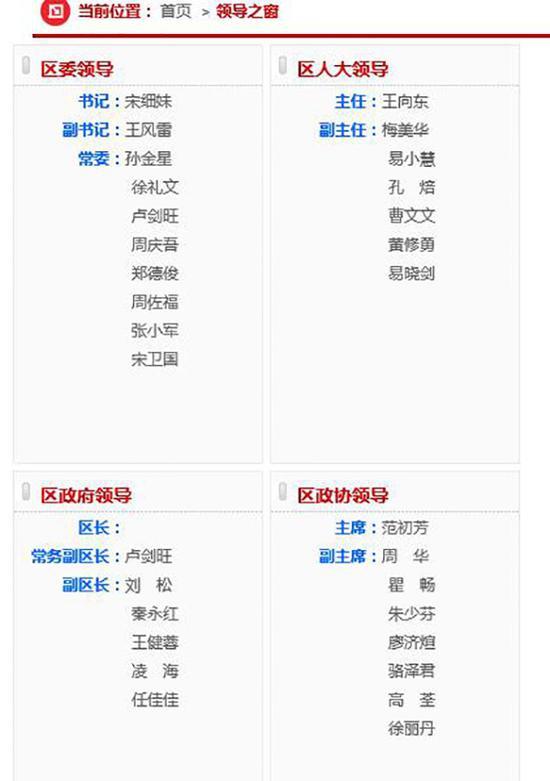 """撤下区长徐昭国简历后的""""领导之窗""""截图"""