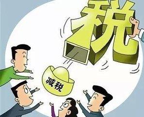 江西2018年累计为企业、居民减税659亿元