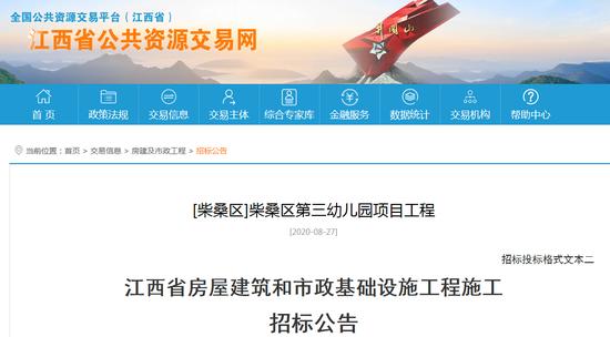 总投资3500万元!九江一所公立幼儿园正在招标