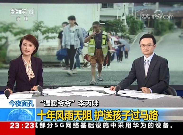"""央视深情讲述!萍乡""""温暖爷爷""""10年护送孩子过马路"""