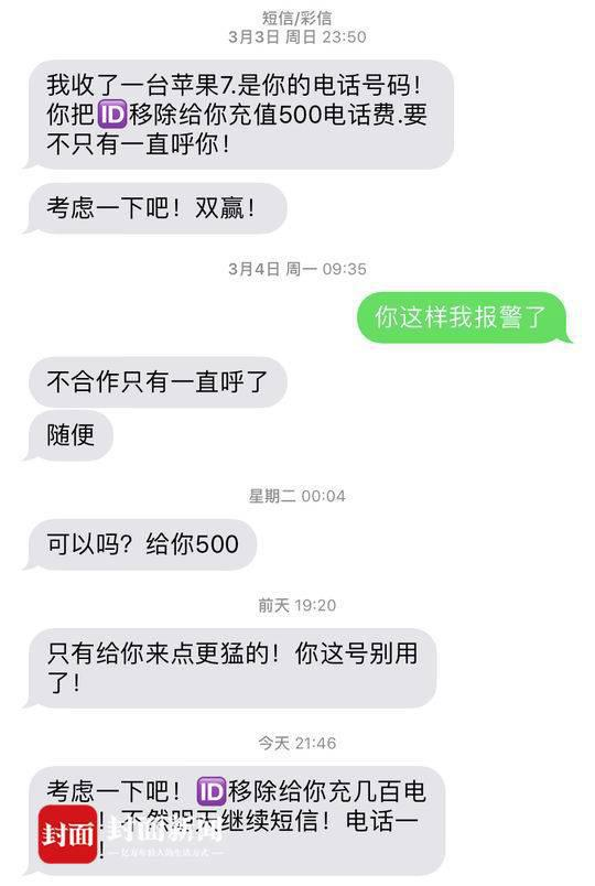 女子手机被盗每天被骚扰 新机主 : 求解锁不然呼死你