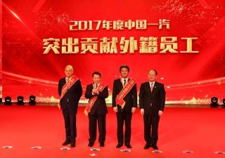 """2018年1月,柴川总经理获得""""中国一汽突出贡献外籍员工""""奖"""