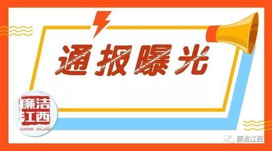 抚州、萍乡又有9名干部顶风违纪被通报