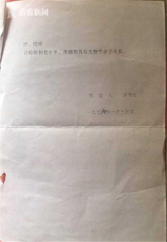 河南高院亲子鉴定书