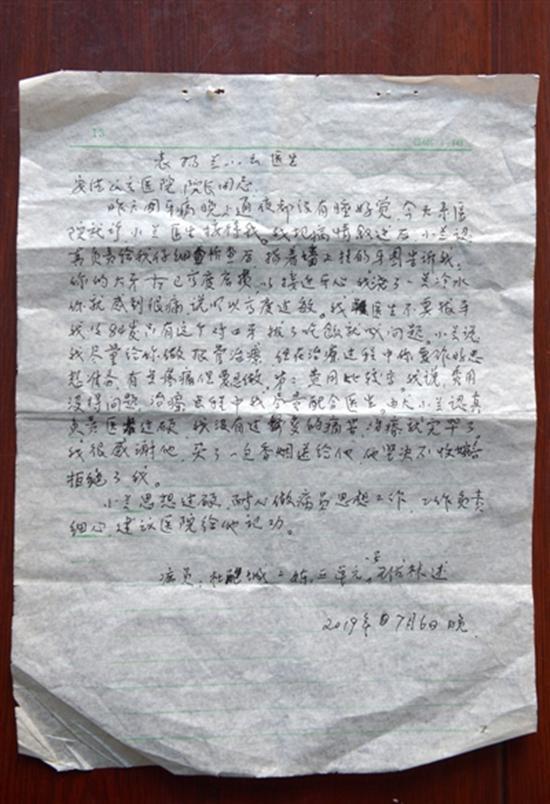 王德林手写的感谢信