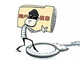 公务员利用职务之便泄露82万条公民信息 获刑4年