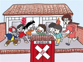 南昌青山湖区取缔关停13家无证经营幼儿园