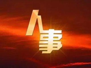 赵红光、范圣权任吉安市委常委 均为中央挂职干部