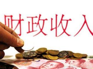 2018年前4月江西财政收入同比增长18.5%