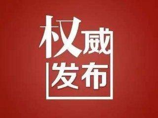 赣州南康区公安局副局长叶符宾接受审查调查