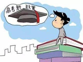 江西公布今年高考专项计划招生政策 一起来看看