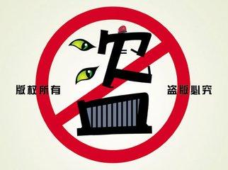 江西省公布2018年度首批重点作品版权保护预警名单