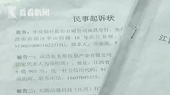 江西男子接到法院传票 欠下2239万巨额贷款被吓懵