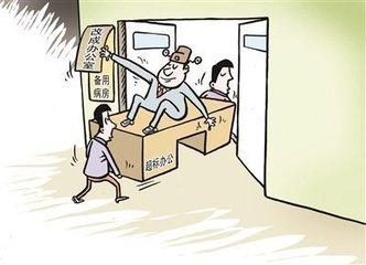 超标办公室挂接待室牌子 江西玉山县一校长被撤职