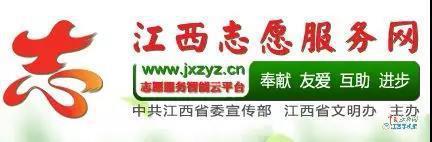 运行五年:江西志愿服务网志愿者注册人数突破460万