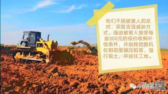 被破坏后的农田