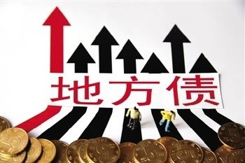 江西今年已累计发行地方债券1073.37亿元