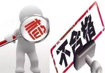 余干县鞋底辣片等4批次食品不合格 3家企业被处罚