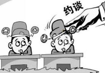 """江西省政府集体约谈德兴等四县市区政府""""一把手"""""""