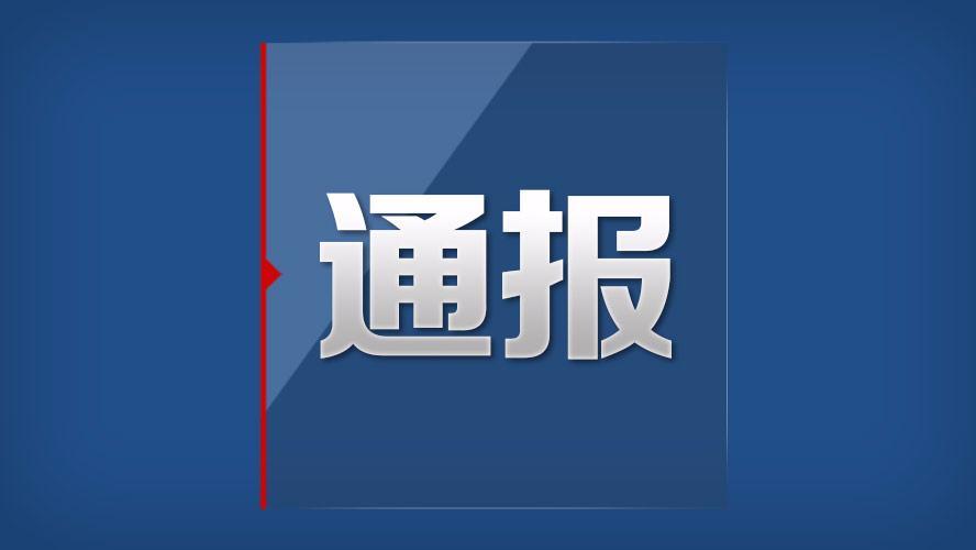 """江西今年第5期""""民声通道""""办理情况通报"""