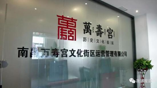 南昌万寿宫文化街区运营管理有限公司