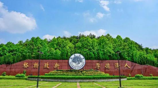 南昌大学办学100周年校庆公告(第一号)