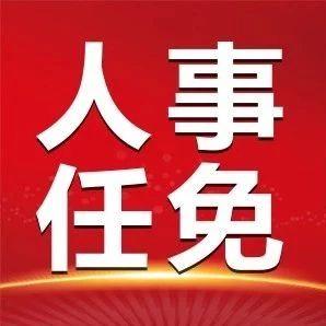 曾国祥拟任莲花县委副书记、提名为莲花县政府县长人选