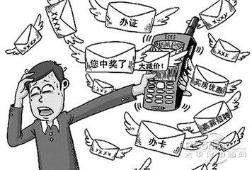 江西:发垃圾信息将停号 泄露用户信息最高罚百万