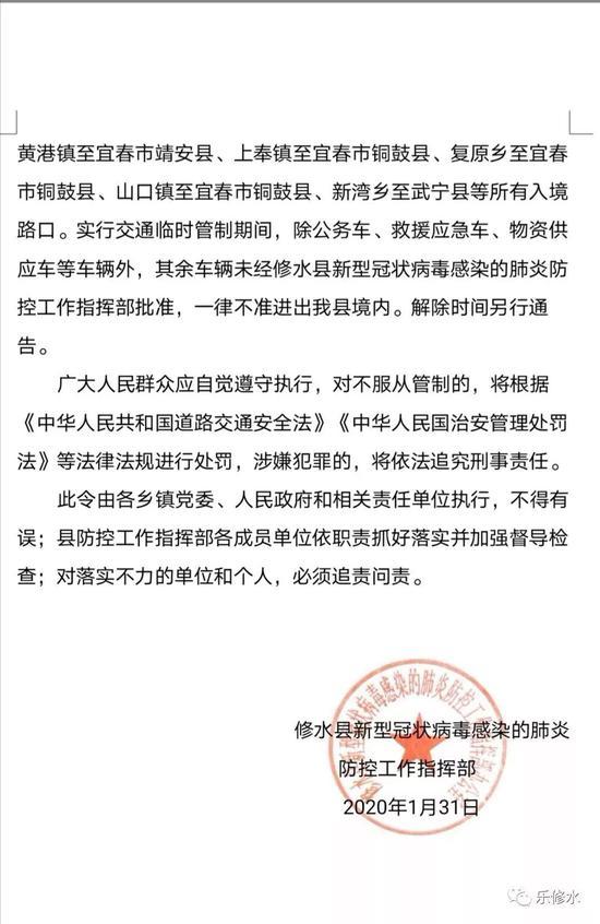 九江4县交通临时管制!庐山景区暂时封闭