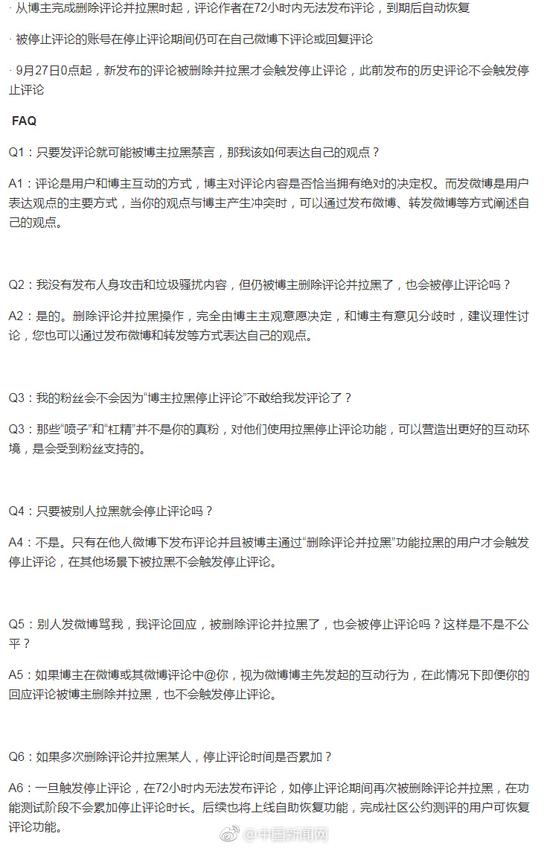 微博评论要小心!账号被博主删评并拉黑全站禁评3天