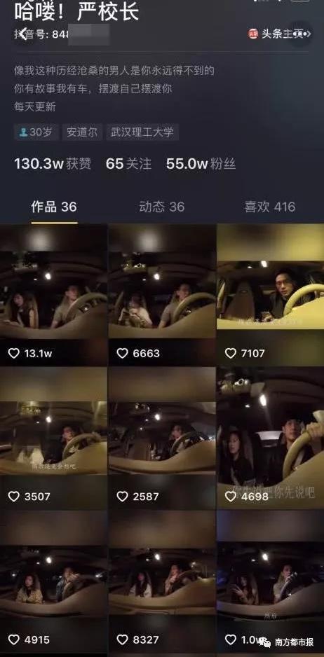 顺风车司机偷拍乘客视频获赞上百万 官方:正查证