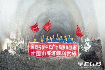 蒙华铁路大围山隧道贯通 将在2019年建成通车