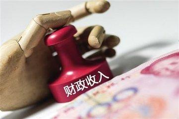 南昌县上半年财政再获丰收 总收入接近70亿元