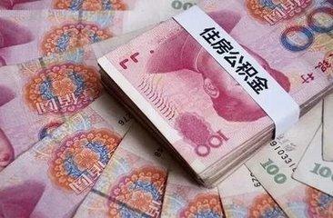 年底前江西省直住房公积金实现退休提取网上办理